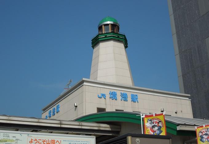 境港駅の外観
