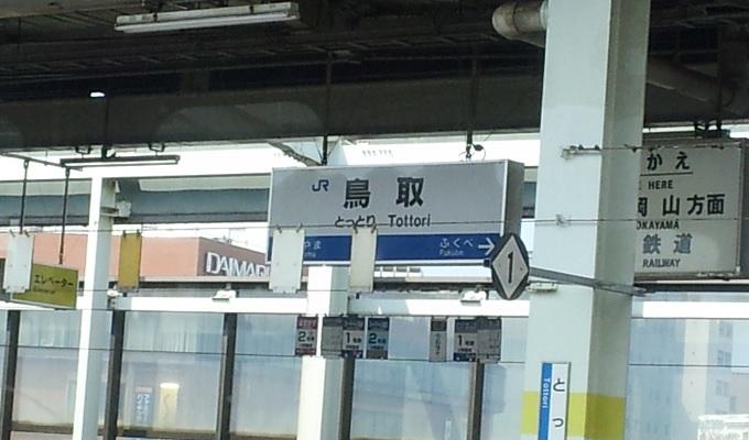 鳥取駅のホームの様子