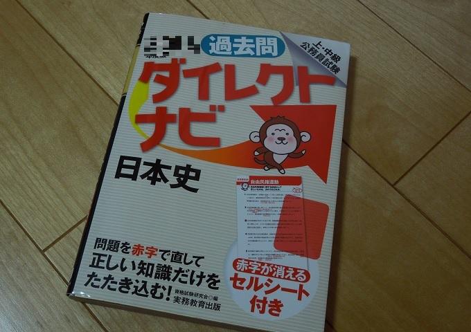 ダイレクトナビ日本史