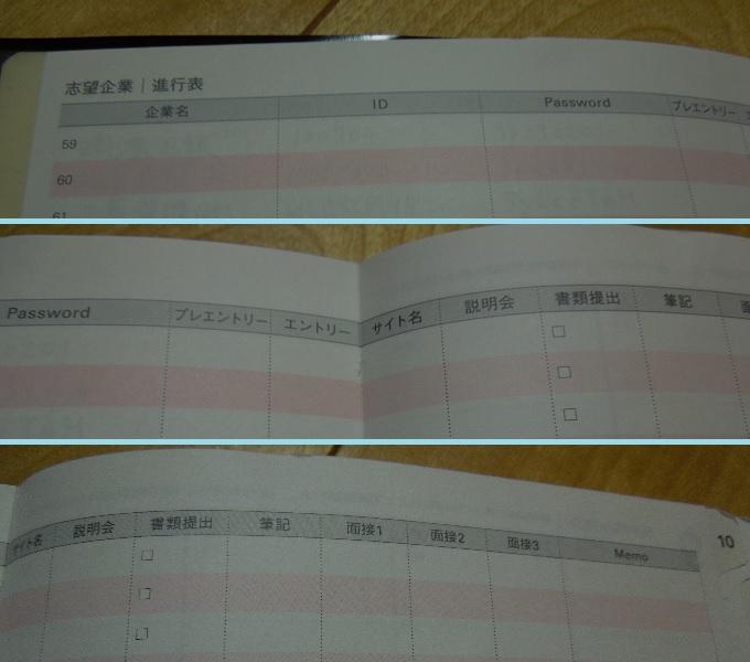yu手帳4