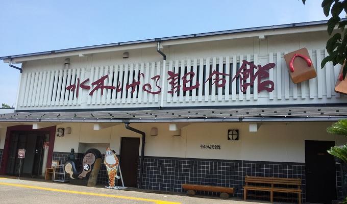 yu水木しげる記念館の外観
