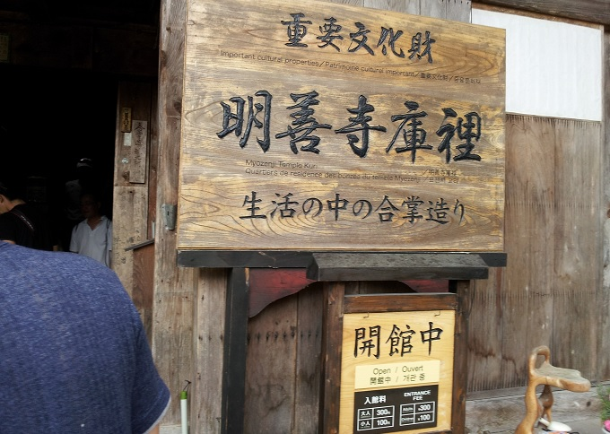 yu白川郷の重要文化財