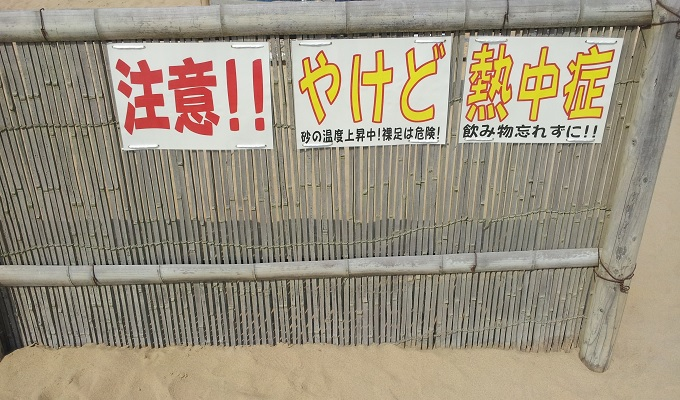 yu砂丘の注意喚起看板