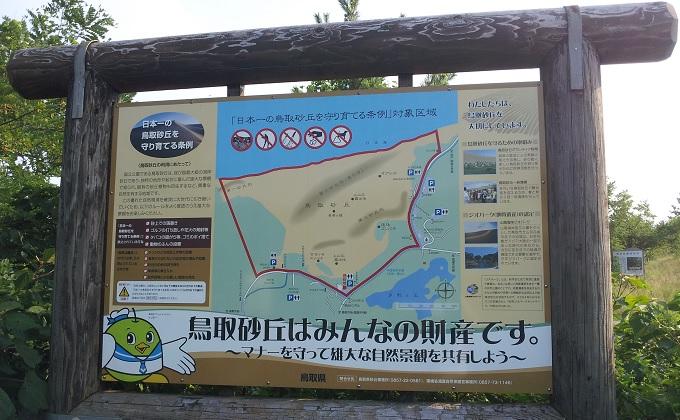 yu砂丘入口の看板