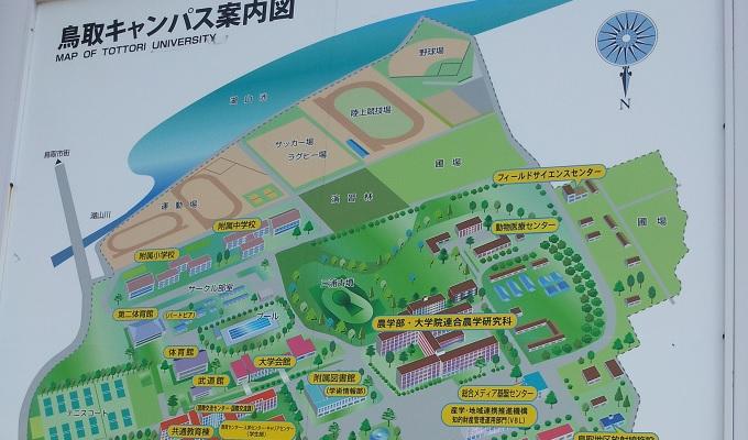 yu鳥取大学の案内図