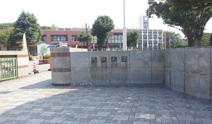 yu鳥取大学