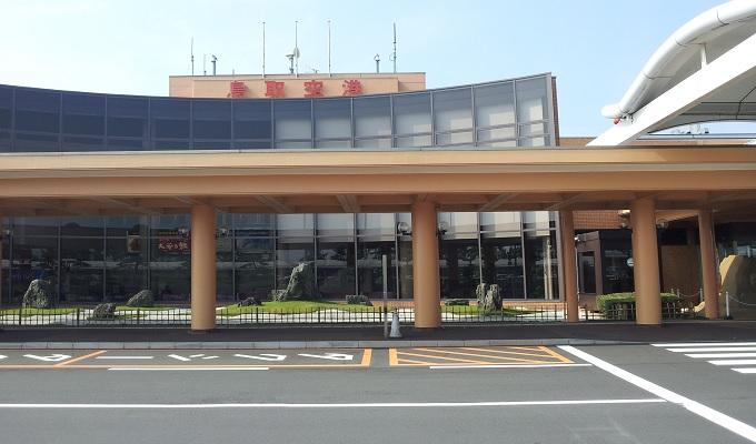 yu鳥取空港の外観