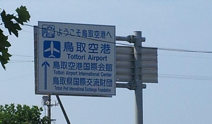 yu鳥取空港の看板