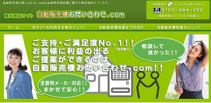 自動販売機お問い合わせ.comのホームページ画像