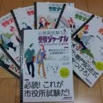 公務員試験の勉強のために私が買った「実務教育出版:通信講座」の内訳を紹介。