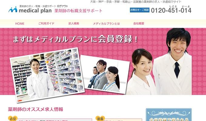 メディカルプランのホームページ画像