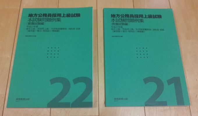 実務教育出版通信講座教育公務員試験試験問題例集