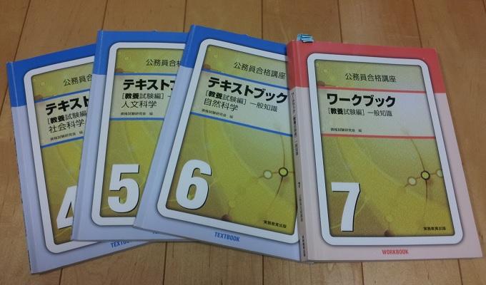 実務教育出版通信講座教育公務員試験一般知識テキストブックワークブック