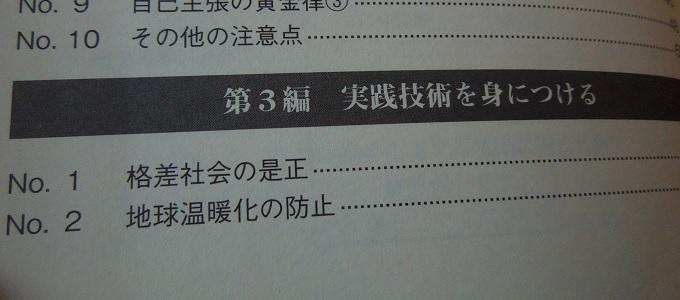 公務員合格作文第3編