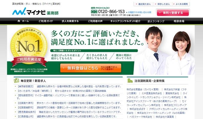 マイナビ薬剤師のホームページ画像