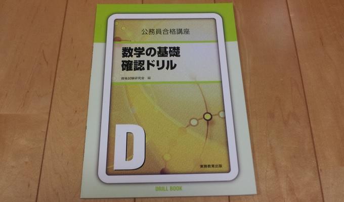 実務教育出版通信講座教育公務員試験数学の基礎確認ドリル