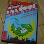 私が使った参考書「畑中敦子の天下無敵の数的処理!」の感想や私的評判(口コミ)