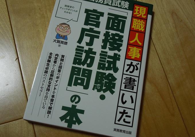 面接試験官庁訪問の本