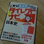 「過去問ダイレクトナビ日本史」の使い方や実際に使ってみた感想、評価について。