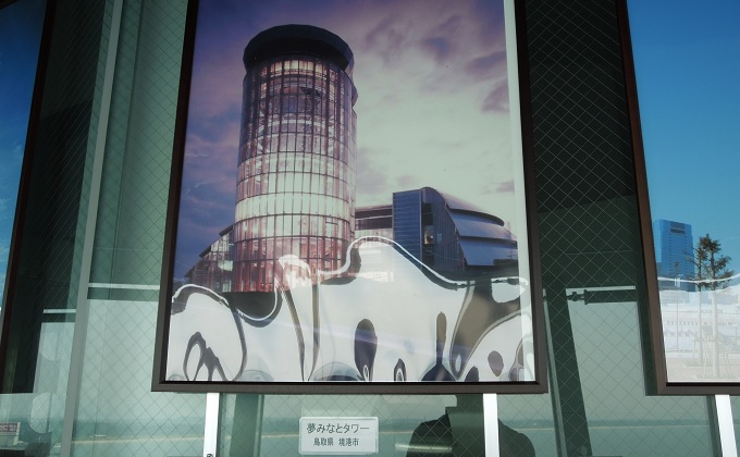 yu夢みなとタワーの中の写真