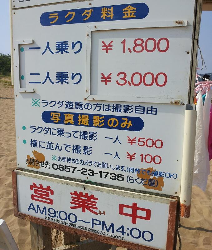 yu砂丘のラクダ料金