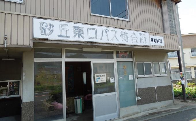 yu砂丘近くのバス停