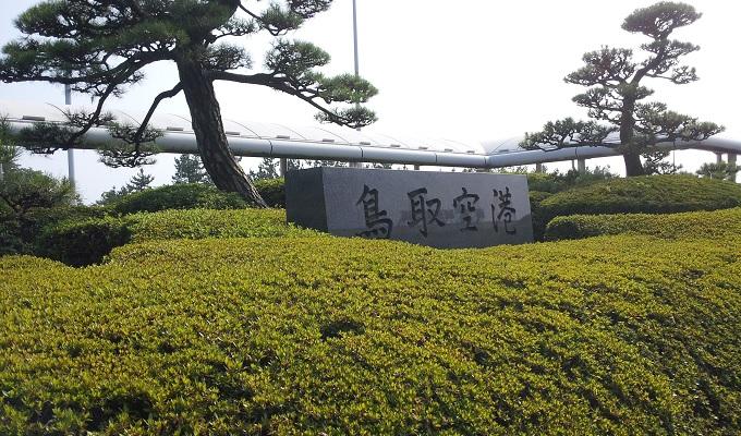 yu鳥取空港に到着