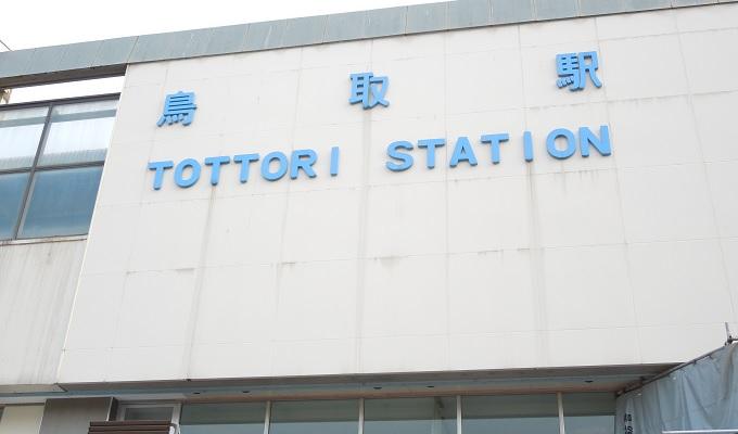 yu鳥取駅の外観