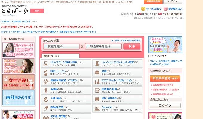 とらばーゆのホームページ画像