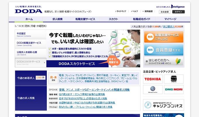 DODAのホームページ画像