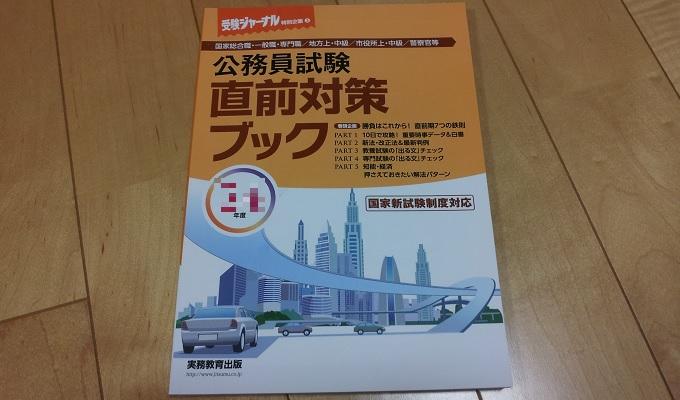 実務教育出版、公務員試験直前対策ブック