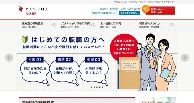 転職サイトパソナキャリアのホームページ画像