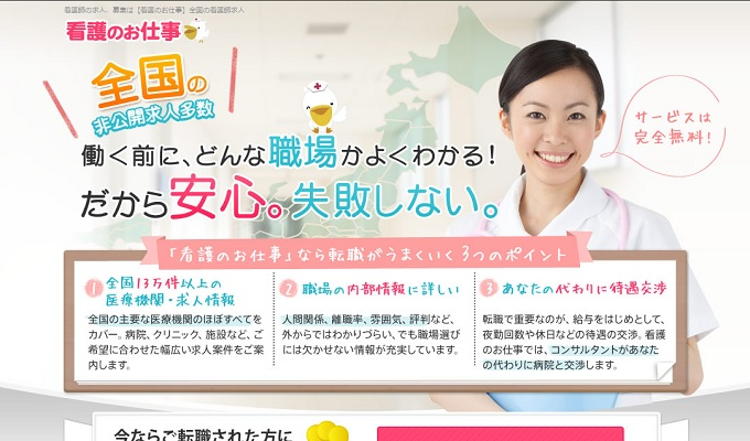 看護のお仕事のホームページ画像2015.3.24