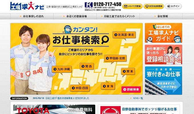 工場求人ナビのホームページ画像