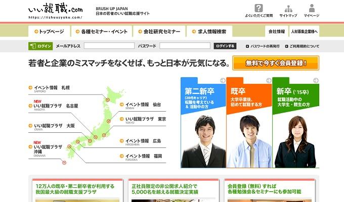 いい就職.comのホームページ画像