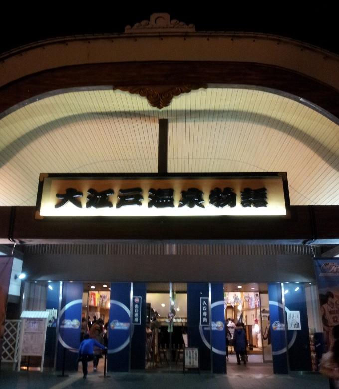 yu大江戸温泉物語