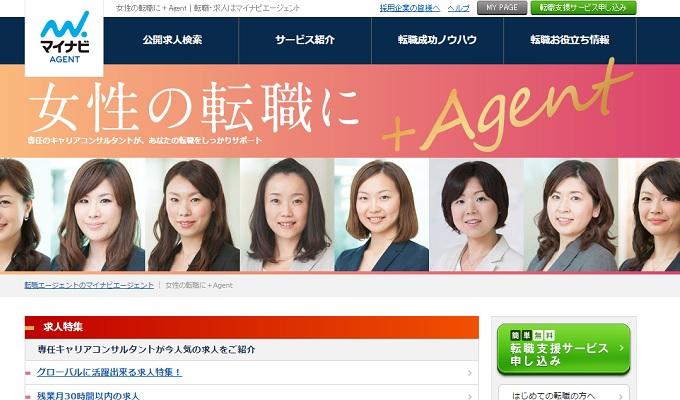 WomanWillのホームページ画像