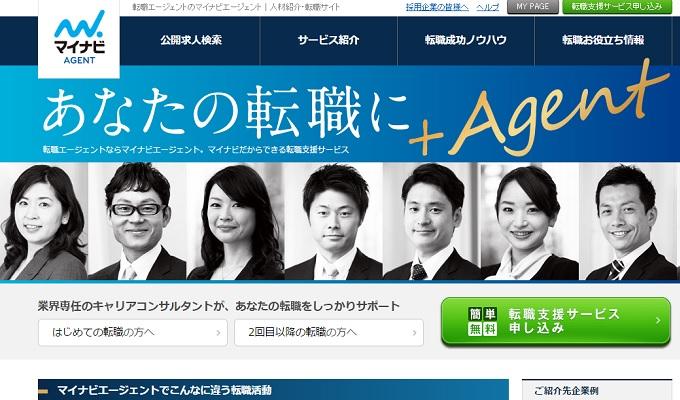 マイナビエージェントのホームページ画像
