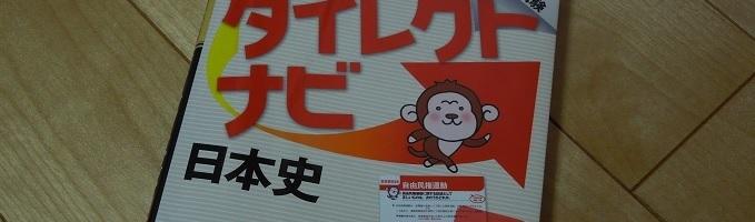 ダイレクトナビ日本史200