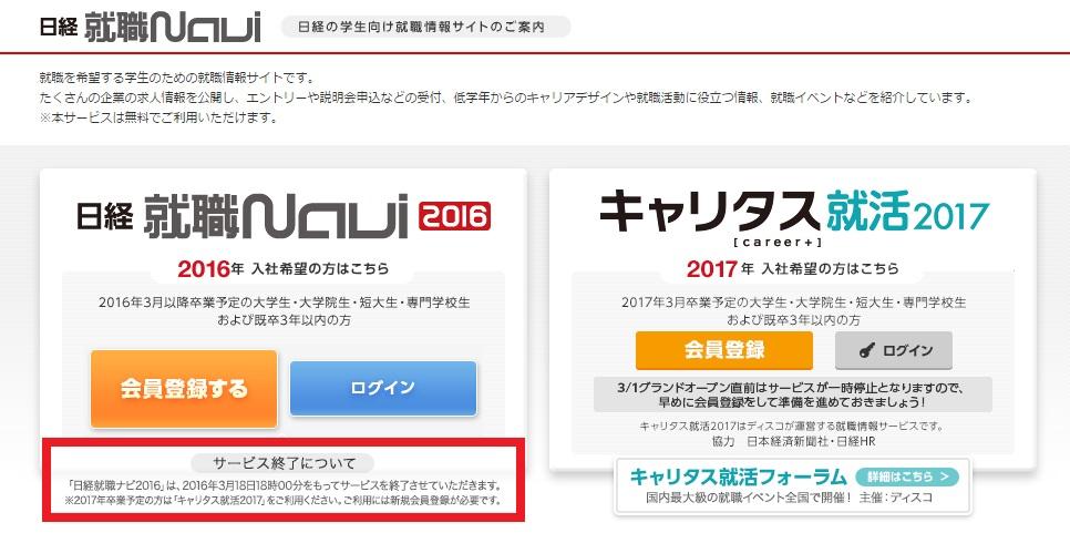 キャリタス就活2017日経就職ナビのホームページ画像