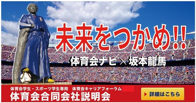 体育会ナビ就活サイト